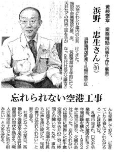 北海道新聞(2017年4月28日号)に当社社長黄綬褒章授章記事が掲載されました。