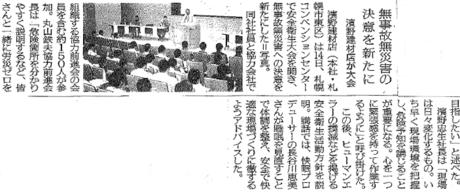 建設新聞(2018年6月25日号)に当社の安全大会の記事が掲載されました。